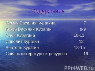 Содержание Семья Василия Курагина 7 Князь Василий Курагин 8-9 Элен Курагина 10-1