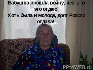 Бабушка прошла войну, честь за это отдаю! Хоть была и молода, долг России отдала