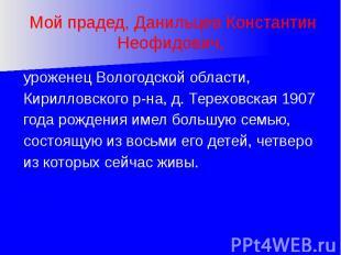Мой прадед, Данильцев Константин Неофидович, Мой прадед, Данильцев Константин Не