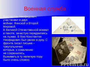 Военная служба Константин Неофидович участвовал в двух войнах: Финской и Второй
