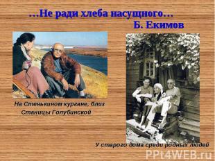 …Не ради хлеба насущного… Б. Екимов …Не ради хлеба насущного… Б. Екимов На Стень