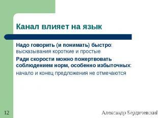 Александр Бердичевский. Диалог-2011 12 Канал влияет на язык Надо говорить (и пон