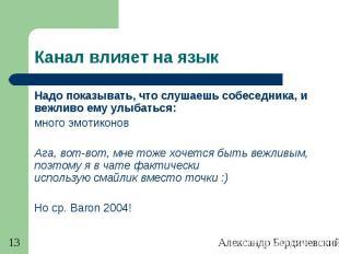 Александр Бердичевский. Диалог-2011 13 Канал влияет на язык Надо показывать, что