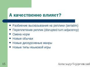 Александр Бердичевский. Диалог-2011 15 А качественно влияет? Разбиение высказыва