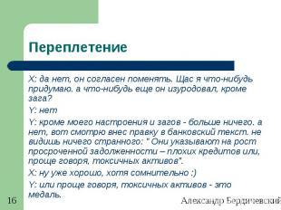 Александр Бердичевский. Диалог-2011 16 Переплетение X: да нет, он согласен помен