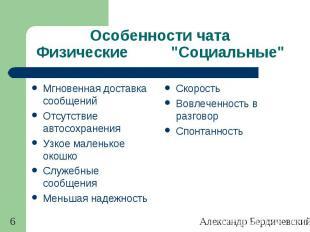 """6 Особенности чата Физические """"Социальные"""" Мгновенная доставка сообщений Отсутст"""