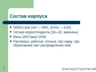 Александр Бердичевский. Диалог-2011 7 Состав корпуса 30000 слов (чат 59%, почта