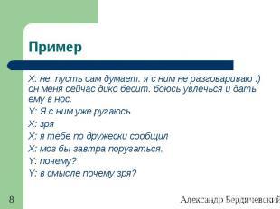 Александр Бердичевский. Диалог-2011 8 Пример X: не. пусть сам думает. я с ним не