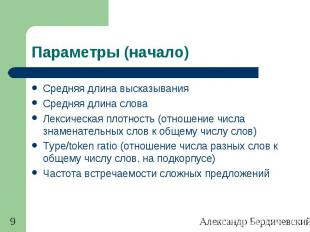 Александр Бердичевский. Диалог-2011 9 Параметры (начало) Средняя длина высказыва