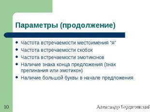 Александр Бердичевский. Диалог-2011 10 Параметры (продолжение) Частота встречаем