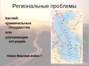Региональные проблемы Каспий: криминальные государства или улучшающие ситуацию.
