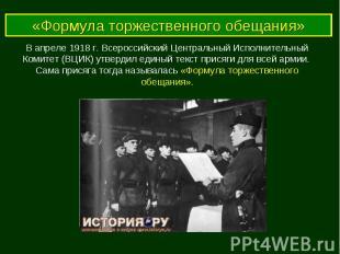 «Формула торжественного обещания» В апреле 1918 г. Всероссийский Центральный Исп