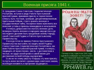 Военная присяга 1941 г. Я, гражданин Союза Советских Социалистических Республик,