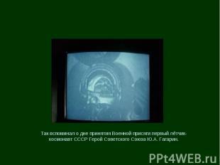 Так вспоминал о дне принятия Военной присяги первый лётчик- космонавт СССР Герой