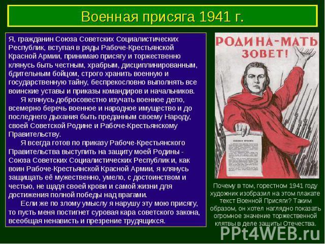 Военная присяга 1941 г. Я, гражданин Союза Советских Социалистических Республик, вступая в ряды Рабоче-Крестьянской Красной Армии, принимаю присягу и торжественно клянусь быть честным, храбрым, дисциплинированным, бдительным бойцом, строго хранить в…