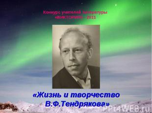 Конкурс учителей литературы «ВИКТОРИЯ» - 2011 «Жизнь и творчество В.Ф.Тендрякова