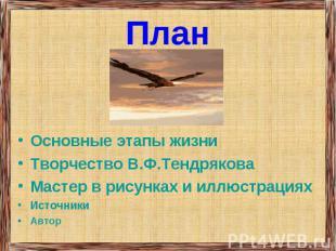 План Основные этапы жизни Творчество В.Ф.Тендрякова Мастер в рисунках и иллюстра
