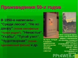 """Произведения 50-х годов В 1950-е написаны - """"Среди лесов"""", """"Не ко двору"""" (позже"""