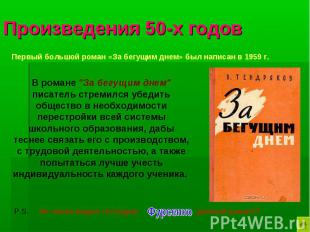 Произведения 50-х годов Первый большой роман «За бегущим днем» был написан в 195