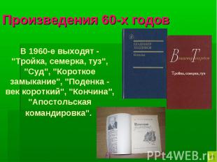"""Произведения 60-х годов В 1960-е выходят - """"Тройка, семерка, туз"""", """"Суд"""", """"Корот"""