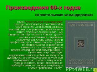 """Произведения 60-х годов Герой """"Апостольской командировки"""" проходит несколько кру"""