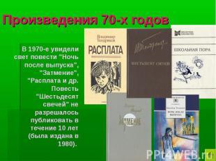 """Произведения 70-х годов В 1970-е увидели свет повести """"Ночь после выпуска"""", """"Зат"""