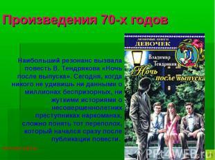 Произведения 70-х годов Наибольший резонанс вызвала повесть В. Тендрякова «Ночь