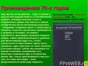 """Произведения 70-х годов Был закончен роман """"Покушение на миражи"""" (1979 - 82), оп"""