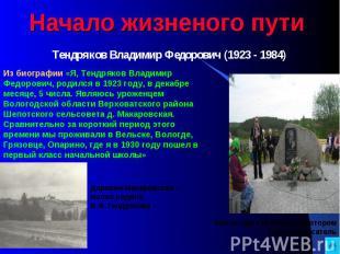 Начало жизненого пути Тендряков Владимир Федорович (1923 - 1984) Из биографии «Я