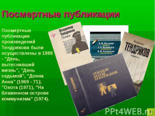 Посмертные публикации Посмертные публикации произведений Тендрякова были осущест