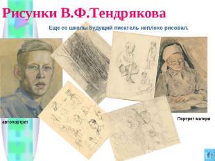 Рисунки В.Ф.Тендрякова Еще со школы будущий писатель неплохо рисовал. автопортре
