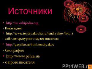 Источники http://ru.wikipedia.org - Википедия http://www.tendryakovka.ru/tendrya