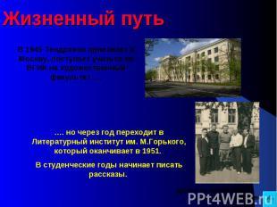 Жизненный путь В 1945 Тендряков приезжает в Москву, поступает учиться во ВГИК на