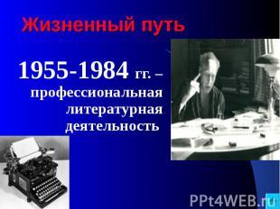 Жизненный путь 1955-1984 гг. – профессиональная литературная деятельность