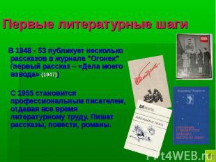 """Первые литературные шаги В 1948 - 53 публикует несколько рассказов в журнале """"Ог"""