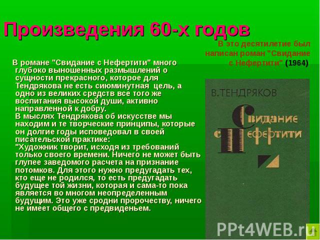 Произведения 60-х годов В романе