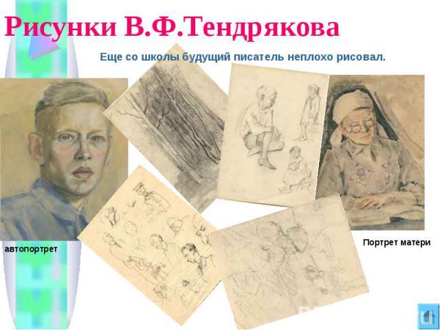 Рисунки В.Ф.Тендрякова Еще со школы будущий писатель неплохо рисовал. автопортрет Портрет матери