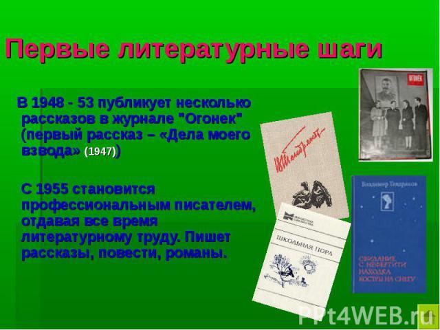 Первые литературные шаги В 1948 - 53 публикует несколько рассказов в журнале