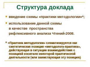 Структура доклада введение схемы «практики методологии»*; использование данной с
