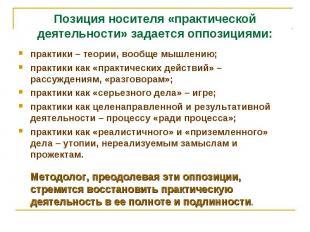 Позиция носителя «практической деятельности» задается оппозициями: практики – те