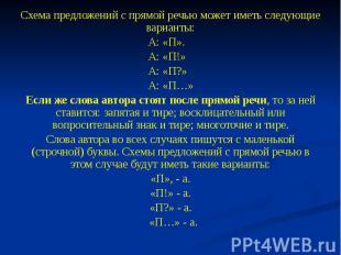 Схема предложений с прямой речью может иметь следующие варианты: А: «П». А: «П».