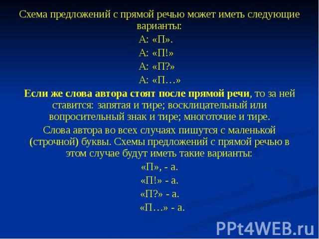 Схема предложений с прямой речью может иметь следующие варианты: А: «П». А: «П». А: «П!» А: «П!» А: «П?» А: «П?» А: «П…» А: «П…» Если же слова автора стоят после прямой речи Если же слова автора стоят после прямой речи, то за ней ставится: запятая и…