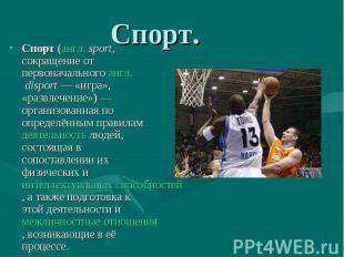 Спорт. Спорт (англ. sport, сокращение от первоначального англ. disport «игра», «