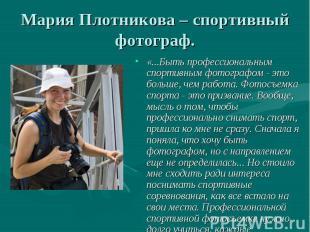 Мария Плотникова – спортивный фотограф. «...Быть профессиональным спортивным фот