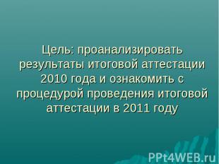 Цель: проанализировать результаты итоговой аттестации 2010 года и ознакомить с п