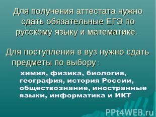 Для получения аттестата нужно сдать обязательные ЕГЭ по русскому языку и математ