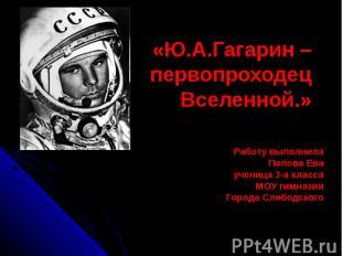 «Ю.А.Гагарин – первопроходец Вселенной.» «Ю.А.Гагарин – первопроходец Вселенной.