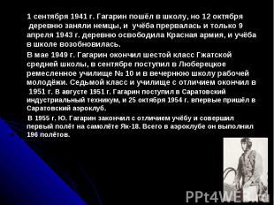 1 сентября 1941 г. Гагарин пошёл в школу, но 12 октября деревню заняли немцы, и