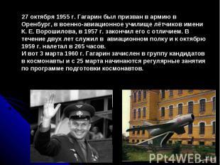 27 октября 1955 г. Гагарин был призван в армию в Оренбург, в военно-авиационное