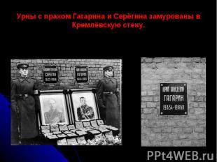 Урны с прахом Гагарина и Серёгина замурованы в Кремлёвскую стену.